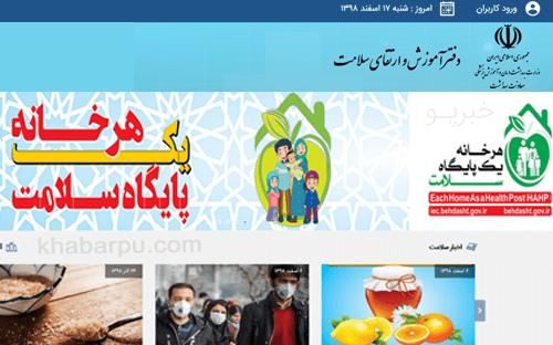 سایت دریافت محتوای آموزشی کرونا iec.behdasht.gov.ir, آوای سلامت