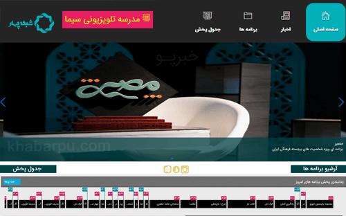 سایت شبکه 4 www.tv4.ir, جدول پخش و پخش زنده شبکه 4, شبکه چهار