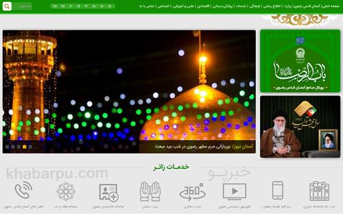 سایت رضوی www.razavi.ir, سایت امام رضا (ع), آستان قدس رضوی