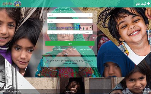 ورود به سایت اکرام کمیته امداد ekram.emdad.ir, کمک به ایتام