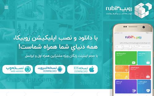 ورود به سایت روبیکا www.rubika.ir, دانلود اپلیکیشن روبیکا