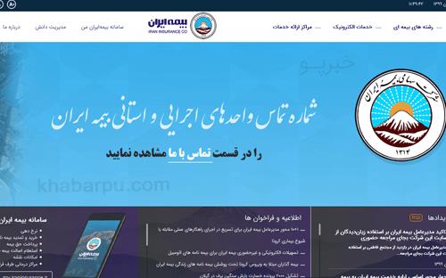 ورود به سایت بیمه ایران www.iraninsurance.ir, استعلام بیمه ایران