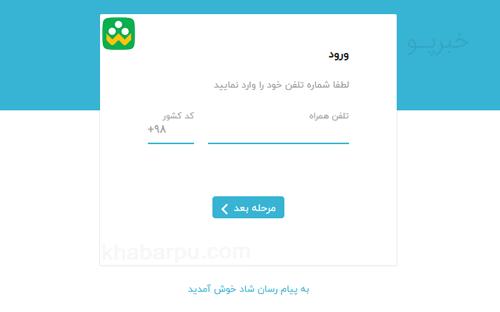 پیام رسان شاد shadweb.iranlms.ir