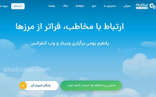ورود به سایت اسکای روم skyroom.online, آموزش آنلاین اسکای روم