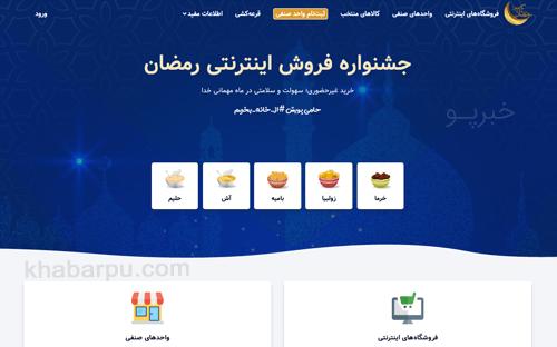 ورود به سایت بهار 99 www.bahar99.ir, جشنواره فروش اینترنتی