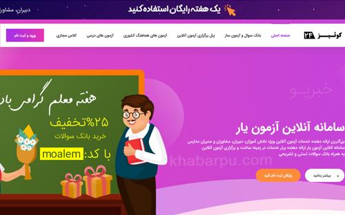 ورود به سایت کوییز 24 quiz24.ir, سامانه آزمون یار آنلاین +راهنما
