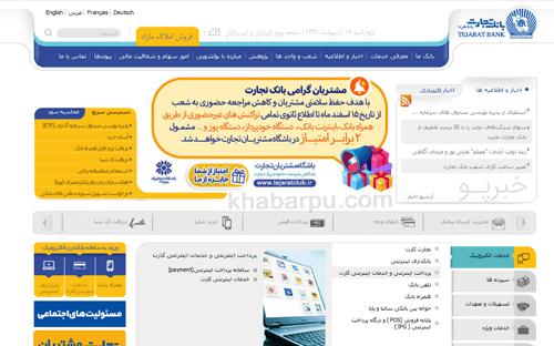 ورود به سایت بانک تجارت www.tejaratbank.ir, اینترنت بانک تجارت
