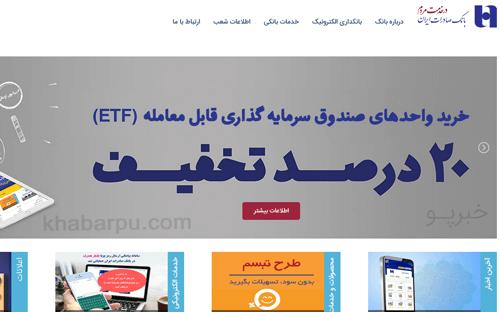 ورود به سایت بانک صادرات www.bsi.ir, اینترنت بانک سپهر + راهنما