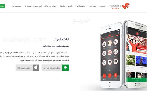 ورود به سایت آسان پرداخت آپ www.asanpardakht.ir, دانلود آپ
