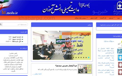 ورود به سایت سامانه هدایت تحصیلی دانش آموزان ht.medu.ir +راهنما
