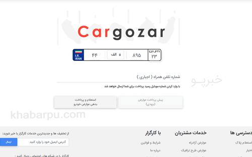 ورود به سایت کارگزار cargozar.ir, عوارض طرح ترافیک و آزاد راهی