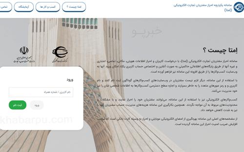 ورود به سایت امتا www.ecsw.ir, سایت احراز هویت سامانه امتا