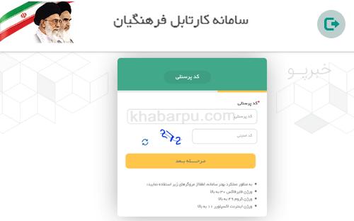 ورود به سایت پروفایل فرهنگیان profile.medu.ir, سامانه کارتابل فرهنگیان