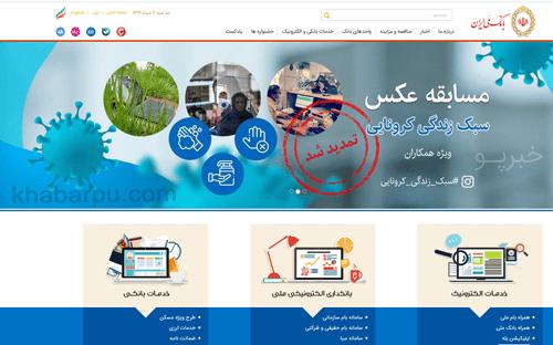 ورود به سایت بانک ملی bmi.ir, همراه بانک و اینترنت بانک ملی
