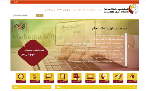 ورود به سایت سمات بورس csdiran.com, شرکت سپرده گذاری مرکزی سهام