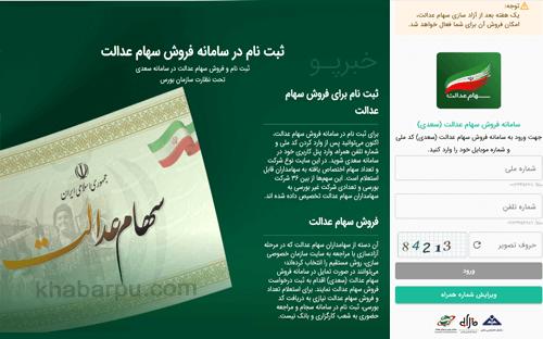 ورود به سایت سامانه سعدی edalat.farabixo.com, فروش سهام عدالت سعدی