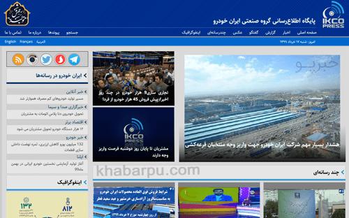 ورود به سایت ایکوپرس ایران خودرو ikcopress.ir, اخبار ایران خودرو