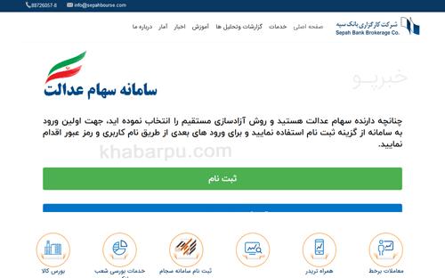 ورود به سایت بورس بانک سپه sepahbourse.com, سهام عدالت بانک سپه