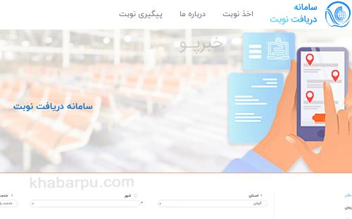 ورود به سایت نوبت دفاتر پیشخوان nobat.epishkhan.ir, سامانه دریافت نوبت