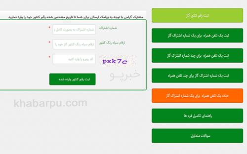 ورود به سایت ثبت شماره تلفن و اشتراک گاز ghabz.nigc.ir +راهنما