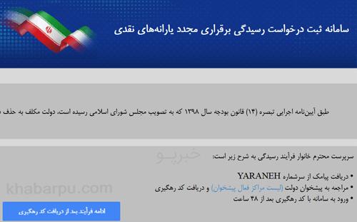 ورود به سایت یارانه 10 yaraneh10.mcls.gov.ir, سایت اعتراض یارانه