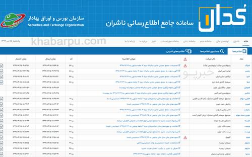 ورود به سایت کدال بورس codal.ir, اطلاع رسانی ناشران سامانه کدال