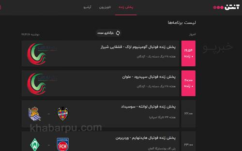 ورود به سایت آنتن anten.ir, پخش زنده مسابقات ورزشی از سایت آنتن