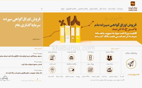 ورود به سایت بانک آینده ba24.ir, اینترنت بانک و همراه بانک آینده