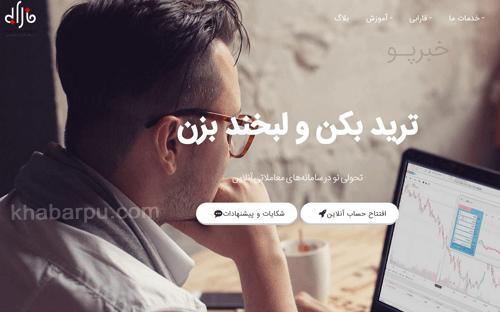 ورود به سایت کارگزاری فارابی irfarabi.com, ثبت نام کارگزاری فارابی