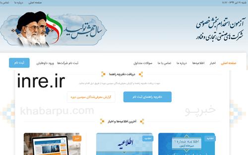 ورود به سایت استخدام بخش خصوصی inre.ir, ثبت نام آزمون استخدام خصوصی