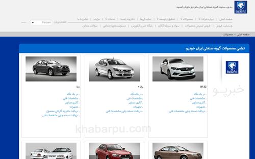 ورود به سایت ایران خودرو www.ikco.ir, سایت ثبت نام ایران خودرو