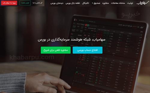 ورود به سایت سهام یاب sahamyab.com, ثبت نام سهام یاب بورس+راهنما