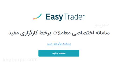 ورود به سایت ایزی تریدر کارگزاری مفید easytrader.emofid.com