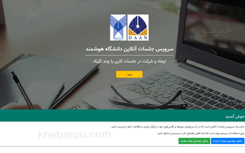 ورود به سایت دان daan.ir, آموزش مجازی ضمن خدمت سامانه دانان+راهنما