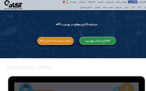 ورود به سایت کارگزاری آگاه www.agah.com, ثبت نام کارگزاری آگاه