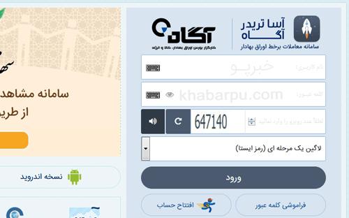 online.agah.com مراجعه کنید و فراموشی رمز عبور را بزنید
