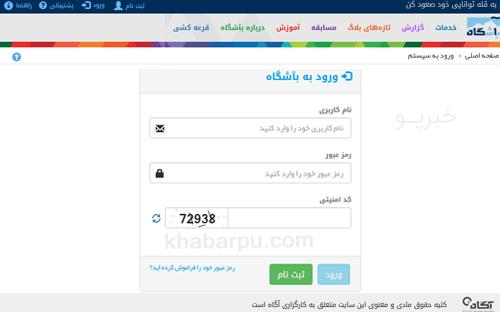 ورود به سایت باشگاه آگاه bashgah.com, باشگاه مشتریان کارگزاری آگاه