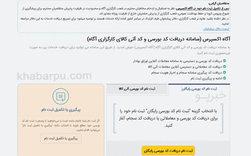 ورود به سایت آگاه اکسپرس ex.agah.com, ثبت نام آگاه اکسپرس +راهنما