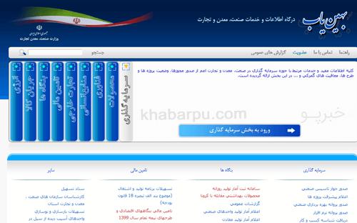ورود به سایت بهین یاب behinyab.ir, صدور جواز تاسیس سامانه بهین یاب