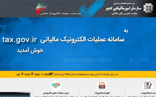 ورود به سایت اظهارنامه مالیاتی tax.gov.ir, عملیات الکترونیک مالیات