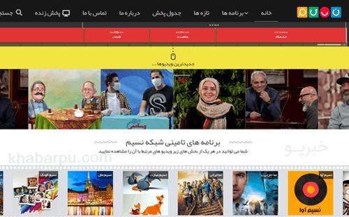 ورود به سایت شبکه نسیم tvnasim.ir, پخش زنده و جدول پخش شبکه نسیم