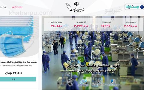 ورود به سایت هست اینجا hastinja.ir, سامانه خرید ماسک زیر قیمت مصوب