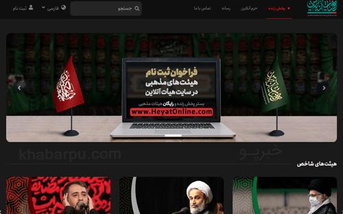 ورود به سایت هیئت آنلاین heyatonline.ir, پخش زنده مراسمات مذهبی