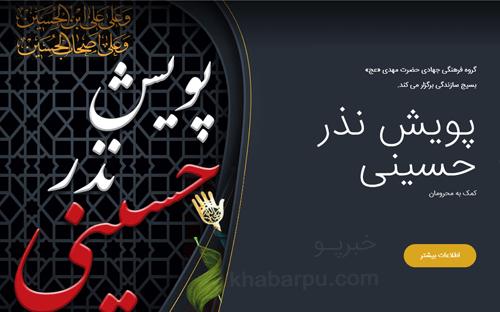 ورود به سایت پویش نذر حسینی pouyeshnazrhosseini.com, کمک به محرومان