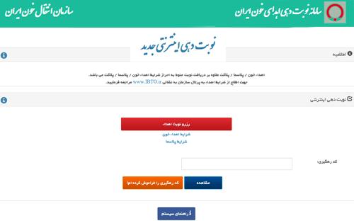 ورود به سایت نوبت دهی اهدای خون nobatdehi.ibto.ir رزرو نوبت اهدا خون