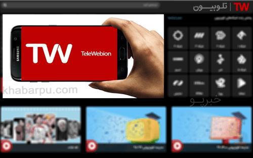 دانلود تلوبیون telewebion, دانلود اپلیکیشن تلوبیون برای اندروید و ios