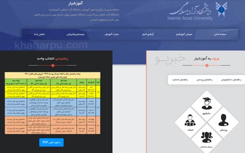 ورود به سایت سامانه آموزشیار دانشگاه آزاد edu.iau.ac.ir +راهنما