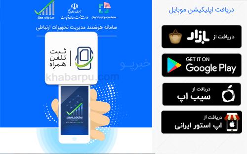 دانلود اپلیکیشن همتا hamta, رجیستری و انتقال مالکیت تلفن همراه