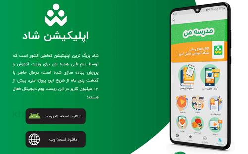 ورود به سایت شاد shad.ir +راهنما سامانه شاد, دانلود اپلیکیشن شاد