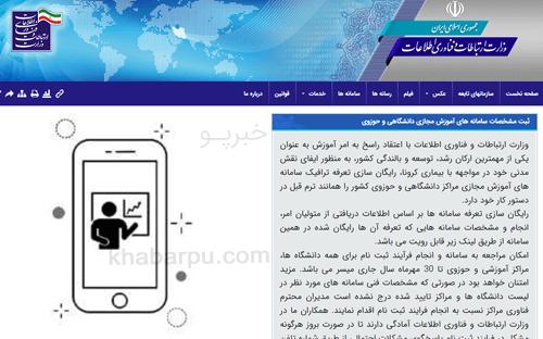 ورود به سایت ثبت نام اینترنت رایگان دانشگاه ict.gov.ir وزارت ارتباطات